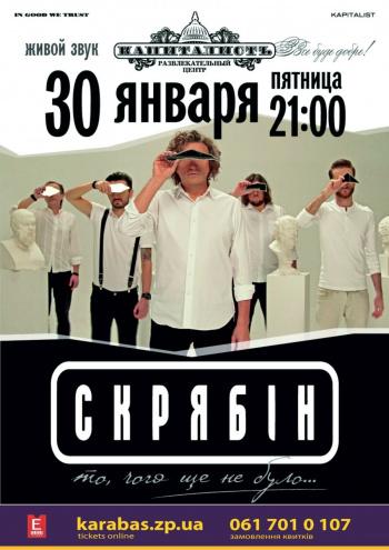 Концерт Скрябин в Запорожье - 1