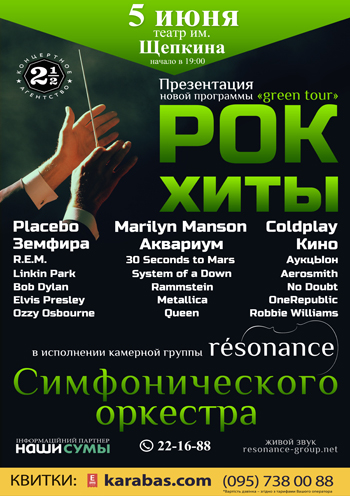 Концерт Группа «resonance»: white tour в Сумах - 1