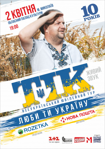Концерт ТИК в Николаеве - 1