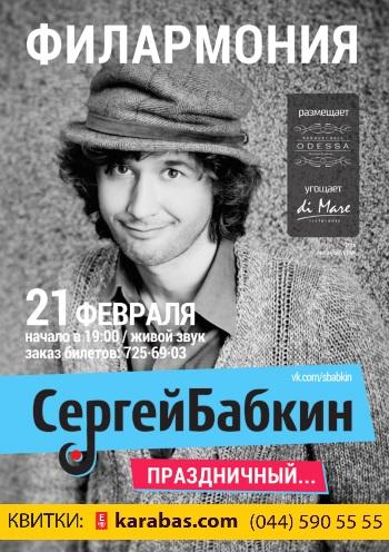 Концерт Сергей Бабкин в Одессе - 1