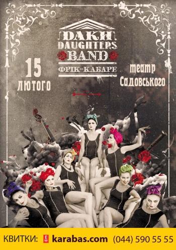 спектакль Дах Дотерс / Dakh Daughters Band в Виннице - 1