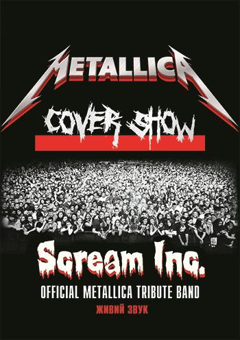 Концерт Scream Inc. Metallica Official Tribute в Хмельницком - 1