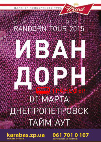 Концерт Трансфер Запорожье - Днепропетровск (Иван Дорн) в Запорожье