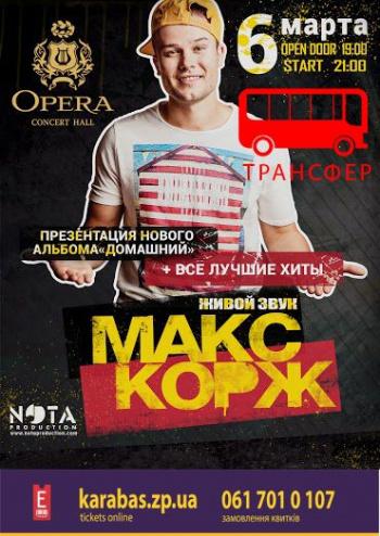 Концерт Трансфер Запорожье - Днепропетровск (Макс Корж) в Запорожье