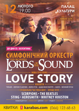 Концерт Lords of the Sound «Romantic Soundtrack Collection» в Луцке - 1