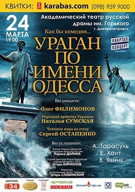 спектакль Ураган по имени Одесса в Днепре (в Днепропетровске)