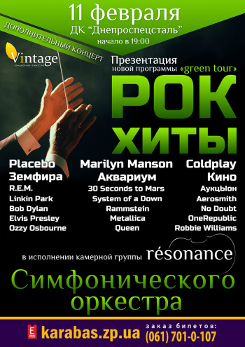 Концерт Группа «resonance»: white tour в Запорожье - 1