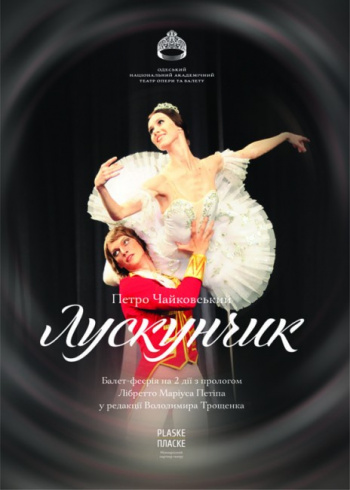 спектакль Щелкунчик в Одессе