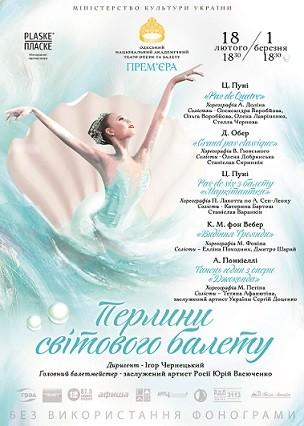 спектакль Жемчужины мирового балета в Одессе