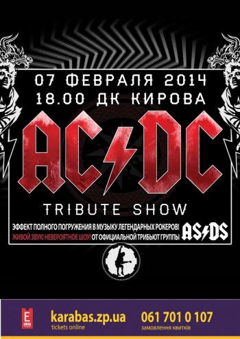 Концерт AS / DS в Запорожье - 1