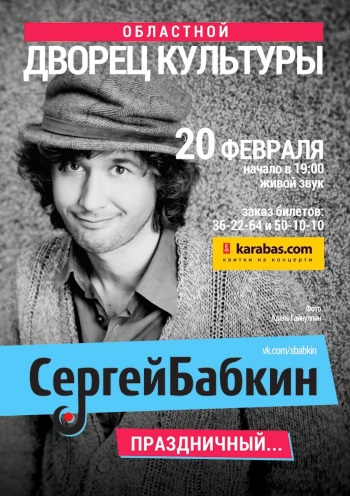 Концерт Сергей Бабкин в Николаеве - 1