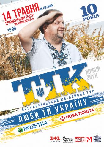 Концерт ТИК в Житомире - 1