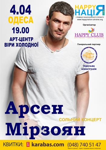 Концерт Арсен Мирзоян в Одессе