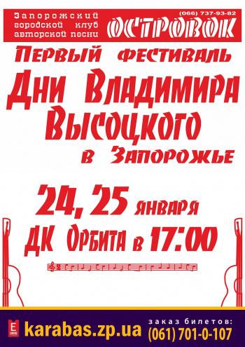 Концерт Дни Владимира Высоцкого в Запорожье