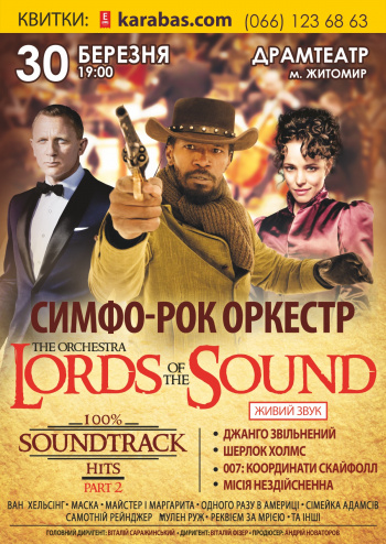 Концерт Lords of the Sound «100% Soundtrack Hits. Part II» в Житомире