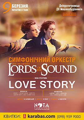 Концерт Lords of the Sound «Romantic Soundtrack Collection» в Днепропетровске - 1
