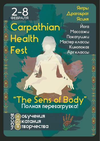 семинар Carpathian Health Fest 2015 в Ивано-Франковске
