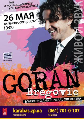 Концерт Горан Брегович / Goran Bregovic в Запорожье - 1