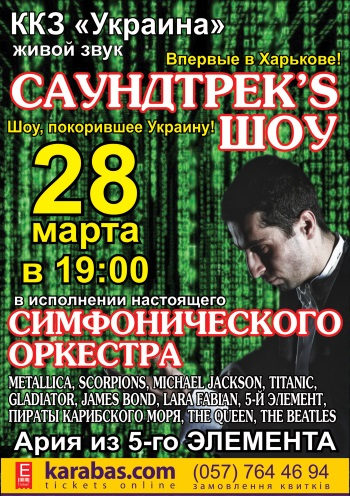 Концерт Саундтрек's Шоу в Харькове