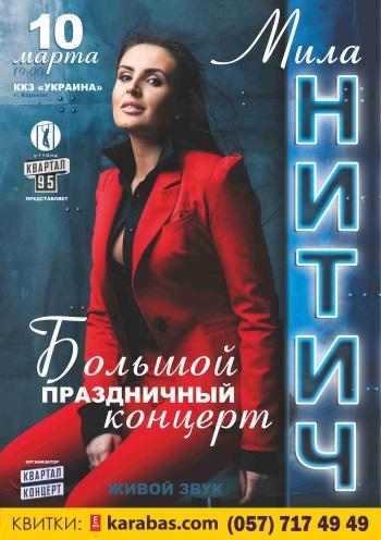 Концерт Мила Нитич в Харькове