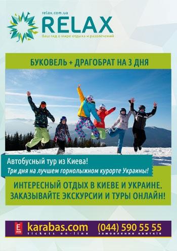 экскурсия Буковель + Драгобрат 3 дня катания в Киеве