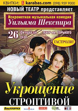 спектакль Укрощение строптивой в Днепропетровске - 1