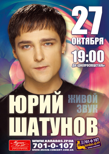 Концерт Юрий Шатунов в Запорожье