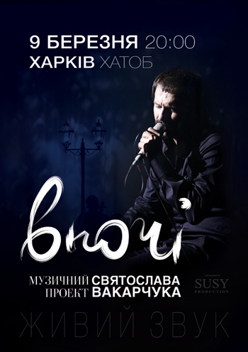 Концерт Музичний проект Святослава Вакарчука «Вночі» в Харькове - 1