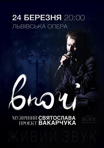 Концерт Музичний проект Святослава Вакарчука «Вночі» в Львове - 1