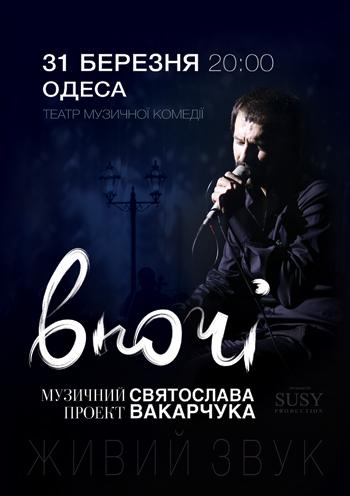 Концерт Музичний проект Святослава Вакарчука «Вночі» в Одессе - 1