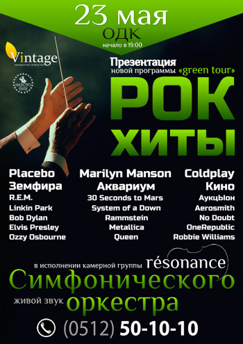 Концерт Группа «resonance»: white tour в Николаеве - 1