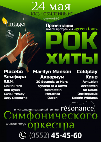 Концерт Группа «resonance»: white tour в Херсоне - 1