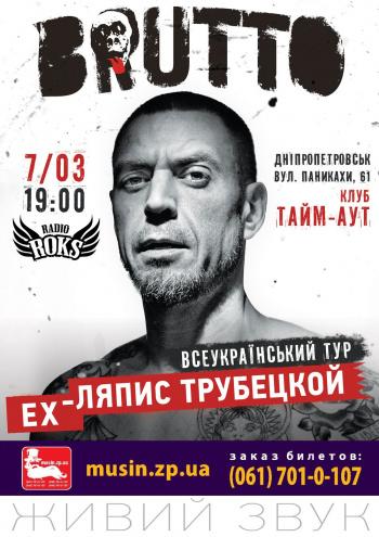 Концерт BRUTTO в Днепропетровске - 1