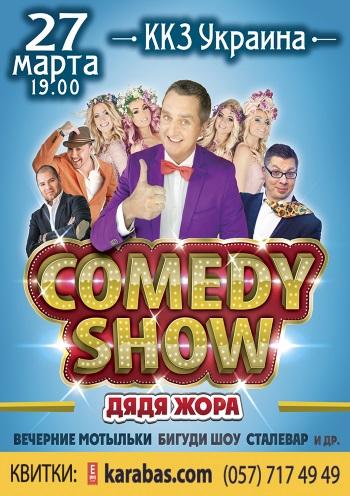 спектакль «Comedy Show» и Дядя Жора в Харькове