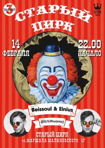 Концерт UnderKrysha|Старый ЦИРК х Beissoul & Einius (EU) в Харькове