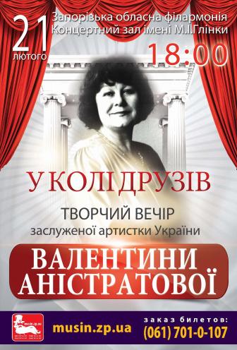 Концерт Творчий вечір В. Аністратової в Запорожье