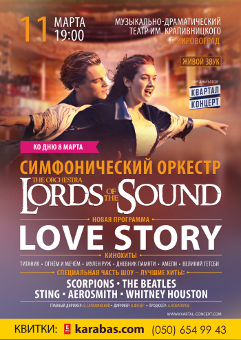 Концерт Lords of the Sound «Romantic Soundtrack Collection» в Кировограде - 1