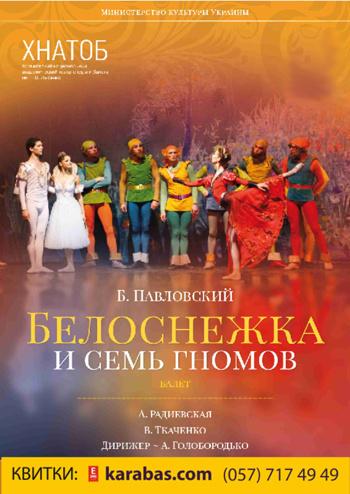 спектакль Белоснежка и семь гномов в Харькове