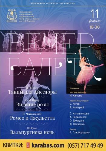 спектакль Танцы для Айседоры в Харькове