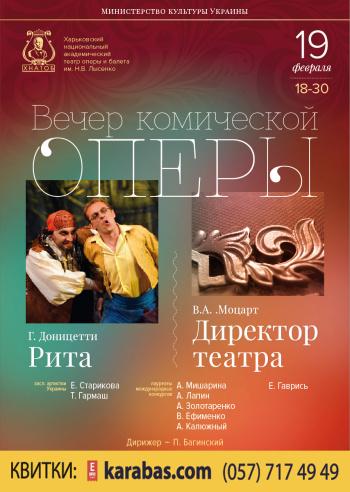 спектакль Директор театра в Харькове