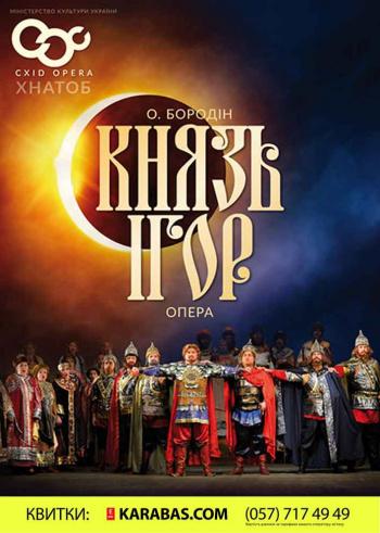 Билеты онлайн в театр оперы и балета днепропетровск купить билеты на концерт москва скорпионс