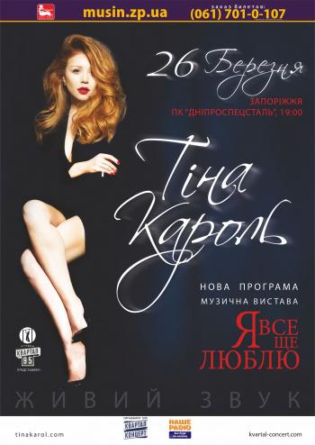 Концерт Тина Кароль в Запорожье - 1