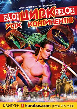 детское мероприятие Цирк Всех Континентов в Днепропетровске