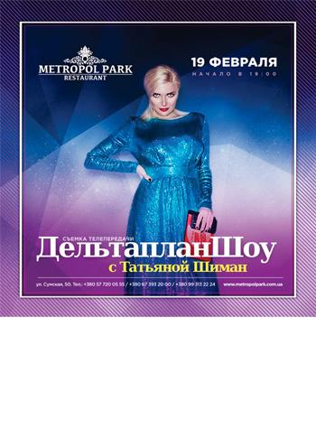 Концерт Дельтаплан Шоу в Харькове