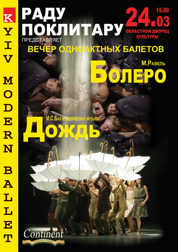 спектакль «Болеро.Дождь» («Киев.модерн-балет» Раду Поклитару) в Николаеве