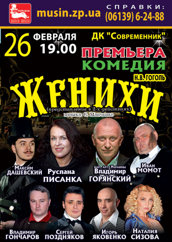 спектакль Женихи в Энергодаре - 1