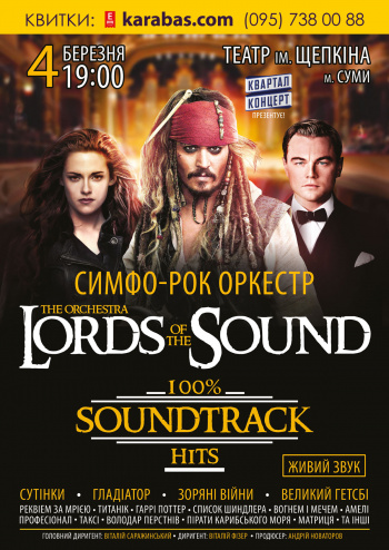 Концерт Lords of the Sound «100% Soundtrack Hits» в Сумах