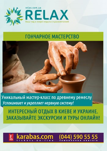 семинар Гончарное мастерство в Киеве