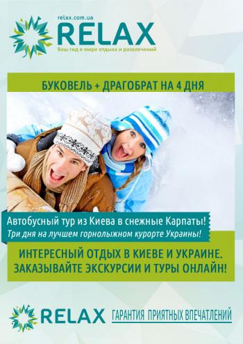 excursion Weekdays, Bukovel + Dragobrat 4 days of skiing in Kyiv