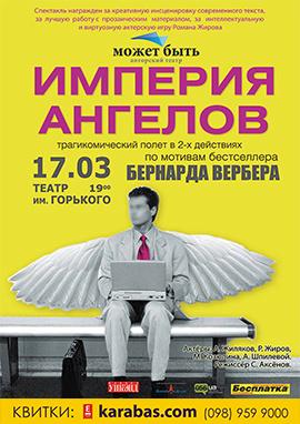 спектакль Империя Ангелов в Днепре (в Днепропетровске)